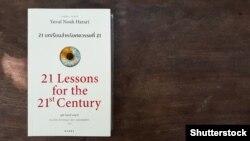 """Yuval Noah Hararinin """"21-ci əsr üçün 21 dərs"""" kitabı"""