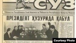 """""""Халқ сўзи"""" газетасининг икки президент учрашуви ёритилган 1996 йил, 18 апрел кунги сони."""
