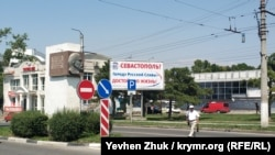 Агитационный билборд «Единой России» в Севастополе, июль 2019 года