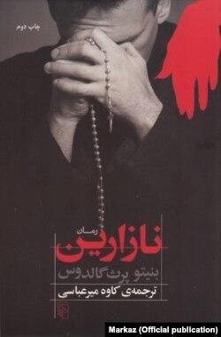 طرح جلد دومین چاپ از نازارین با ترجمه کاوه میرعباسی/ نشر مرکز