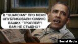 Putin bilen Obamany şekillendirýan karikatura
