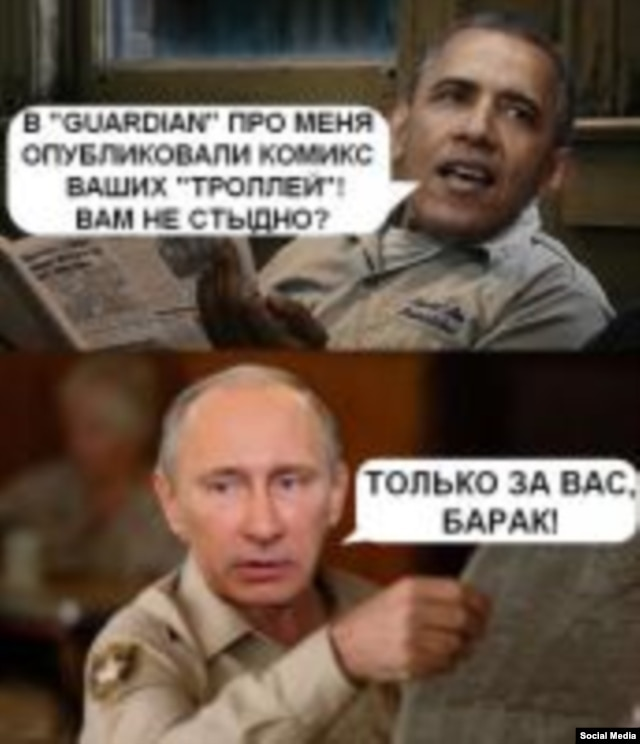 """""""Guardian"""" cartoon of Putin and Obama from troll factory"""