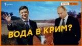 Чи продавати воду Криму?