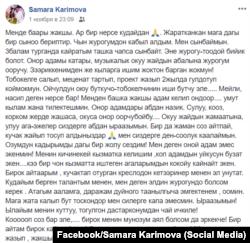 """Самара Каримованын """"Фейсбук"""" баракчасындагы кайрылуусу."""