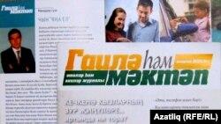 """Яңа чыга башлаган """"Гаилә һәм мәктәп"""" журналы, сентябрь, 2013 ел."""