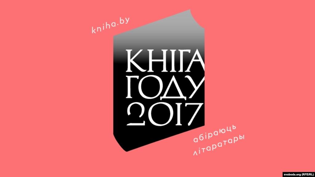 Image result for кніга году