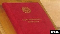 Кыргыз Республикасынын Конституциясы