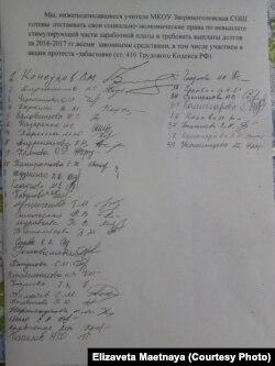 Под письмом о забастовке подписались 39 учителей