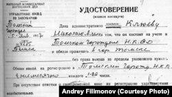 Удостоверение Николая Клюева, выданное томским НКВД