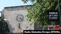Старата железничка станица во Скопје.