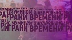 Грани времени с Мумином Шакировым. Россия в стиле милитари