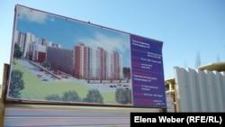 """Панно у входа на строительную площадку на месте рухнувшего жилого комплекса """"Бесоба"""". Караганда, июнь 2013 года."""