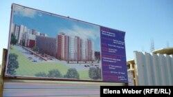 Қираған «Бесоба» тұрғын үй кешенінің орнындағы жаңа құрылыс алаңына кіре берістегі жазу. Қарағанды, 20 маусым 2012 жыл.