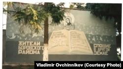 Фреска Владимира Овчинникова в память людей, погибших во время сталинских политических репрессий в городе Боровске.