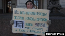 Одиночный пикет в Петербурге
