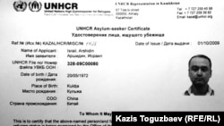 Фотокопия документа УВКБ ООН в Казахстане, распространенная на круглом столе по годовщине беспорядков в Урумчи, свидетельствующая, что гражданин Китая Аршидин Исраил находится под международной защитой. Алматы, 3 августа 2010 года.