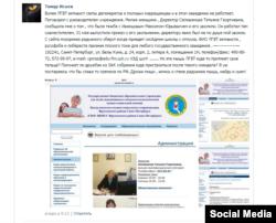 Пост Тимура Исаева про разговор с директором Центра. Скрин