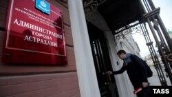 Здание мэрии Астрахани
