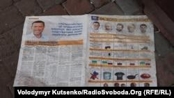 Агітаційна газета Віктора Романюка з викривальними статтями на своїх опонентів по округу