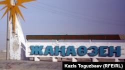 Жаңаөзен қаласының кіреберісіне қойылған белгі. Маңғыстау облысы, Жаңаөзен, 21 желтоқсан 2011 жыл.