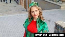 Юлия Уба