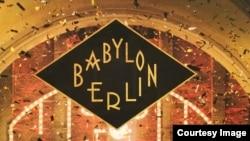 """Фрагмент плаката сериала """"Вавилон-Берлин"""""""