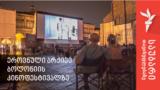 Georgia -- Liberty talks cinema ritrovato