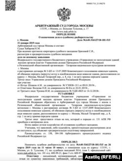Мәскәү Арбитраж мәхкәмәсе документы