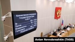 Голосование в Госдуме. Москва, 26 сентября 2018 года.