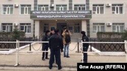 У здания специализированного межрайонного суда по уголовным делам Актюбинской области. Актобе, 18 октября 2016 года.