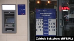 Kyrgyzstan -- Currency Exchange in Bishkek, 30 October 2014
