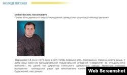 Бойко Василь Васильович, голова Білоцерківської міської молодіжної громадської організації «Молоді Регіони»
