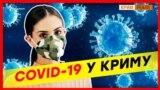 Росіяни везуть коронавірус у Крим? (відео)