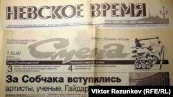 """Газеты """"Невское время"""" и """"Смена"""""""