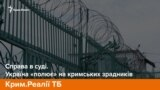 Справа у суді. Україна «полює» на кримських зрадників | Крим.Реалії ТБ (відео)