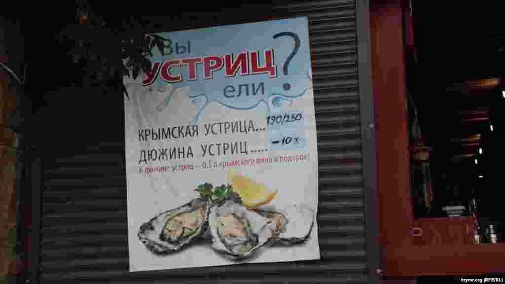 Можно перекусить крымскими устрицами – 190-250 рублей (примерно 75-100 гривен) за штуку