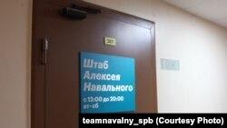 Обыски в штабах Навального прошли 12 сентября