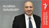Georgia -- Liberty talks chitadze ukraine