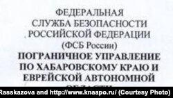Khabarovsk FSB and Border Control office