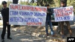 «Ата-Жұрт» партиясының лидерлерін босату туралы талаппен Қырғызстан ұлттық қауіпсіздік қызметі кеңсесінің алдында тұрғандар. Бішкек, 4 қазан 2012 ж.