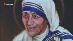 Папа Римский причиcлил мать Терезу к лику святых (видео)
