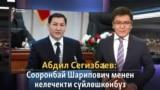 Сегизбаев: Жээнбеков менен келечекти талкуулаганбыз