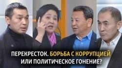Перекресток. Борьба с коррупцией или политическое гонение?