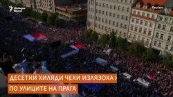 Десетки хиляди чехи излязоха на протест