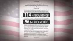 """АҚШ билігінің """"Кремль есебінде"""" кімдер бар?"""