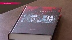 Литовский Холокост: скандальная книга Руты Ванагайте