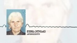 88 წლის ჟუჟუნა ელიაძე დაკარგულ ხმას ეძებს