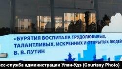 Автобус с цитатой Владимира Путина в Улан-Удэ