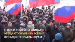 """""""Забастовка избирателей"""" в Сибири и на Дальнем Востоке"""