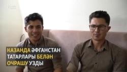Казанда Әфганстан татарлары белән очрашу узды